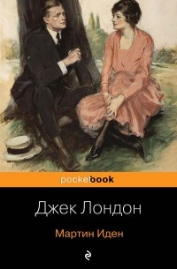 Джек Лондон - Мартин Иден