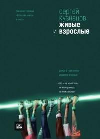 Сергей Кузнецов - Живые и взрослые (сборник)