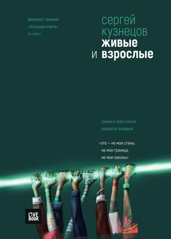 Живые и взрослые. Сергей Кузнецов