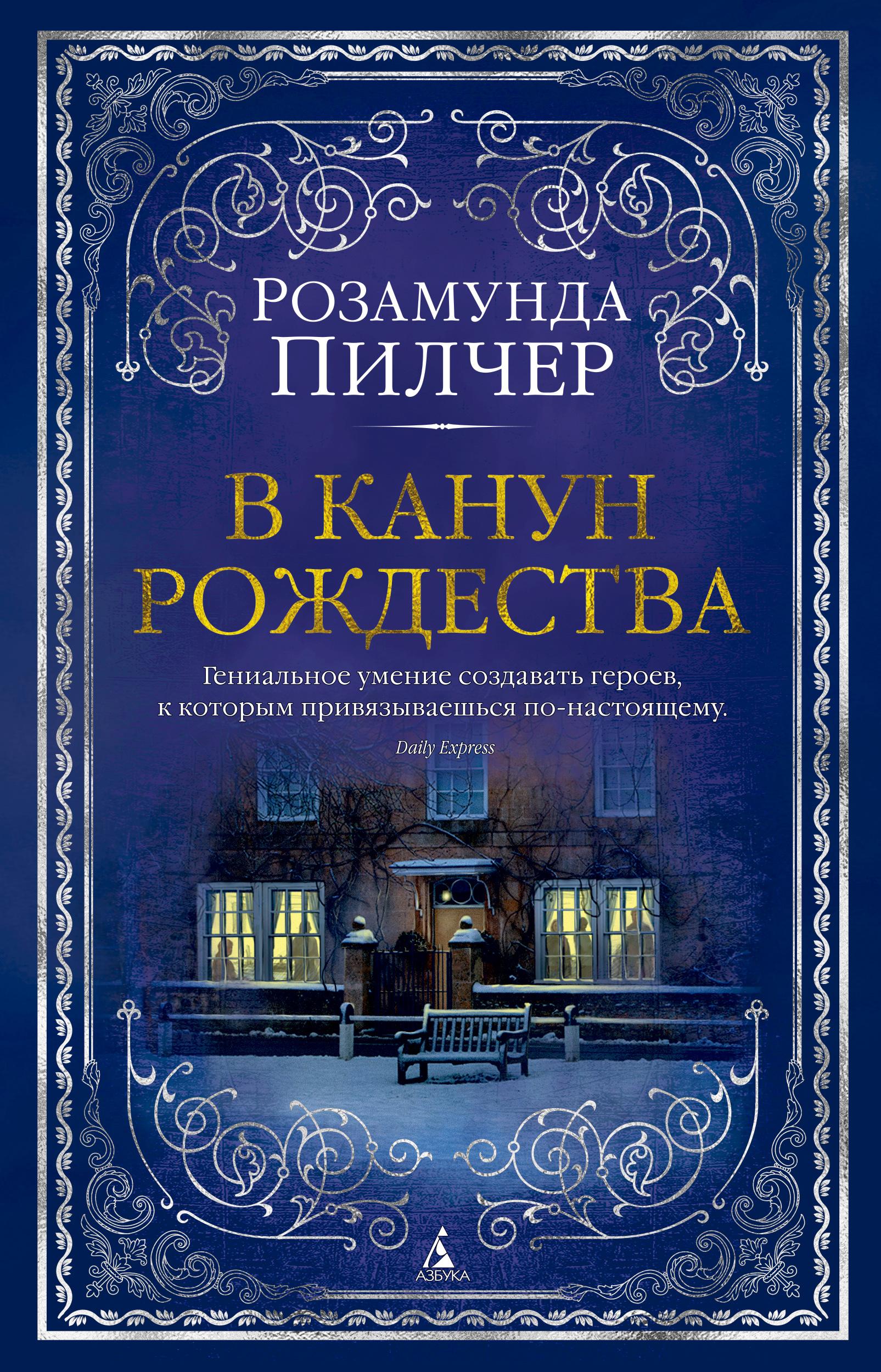 В канун Рождества - Розамунда Пилчер