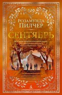 Розамунда Пилчер - Сентябрь