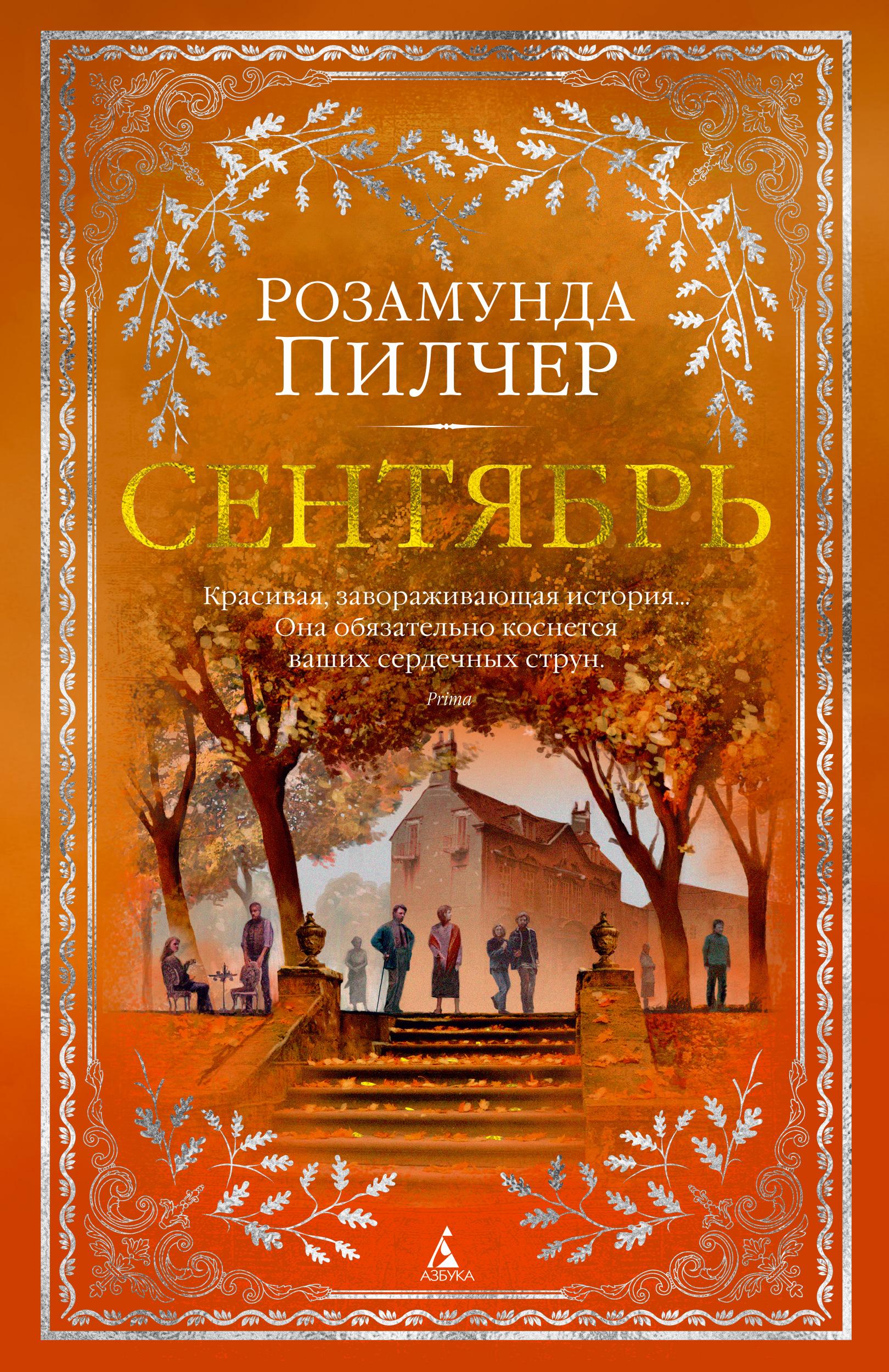 Сентябрь - Розамунда Пилчер