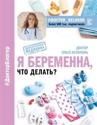 Ольга Белоконь - Я беременна, что делать?