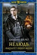 Дмитрий Шелег - Нелюдь. Факультет общей магии