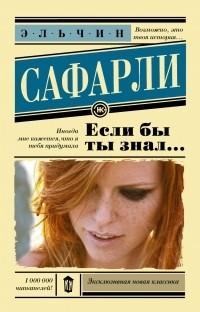 Эльчин Сафарли - Если бы ты знал...