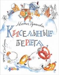 Маша Рупасова - Кисельные берега