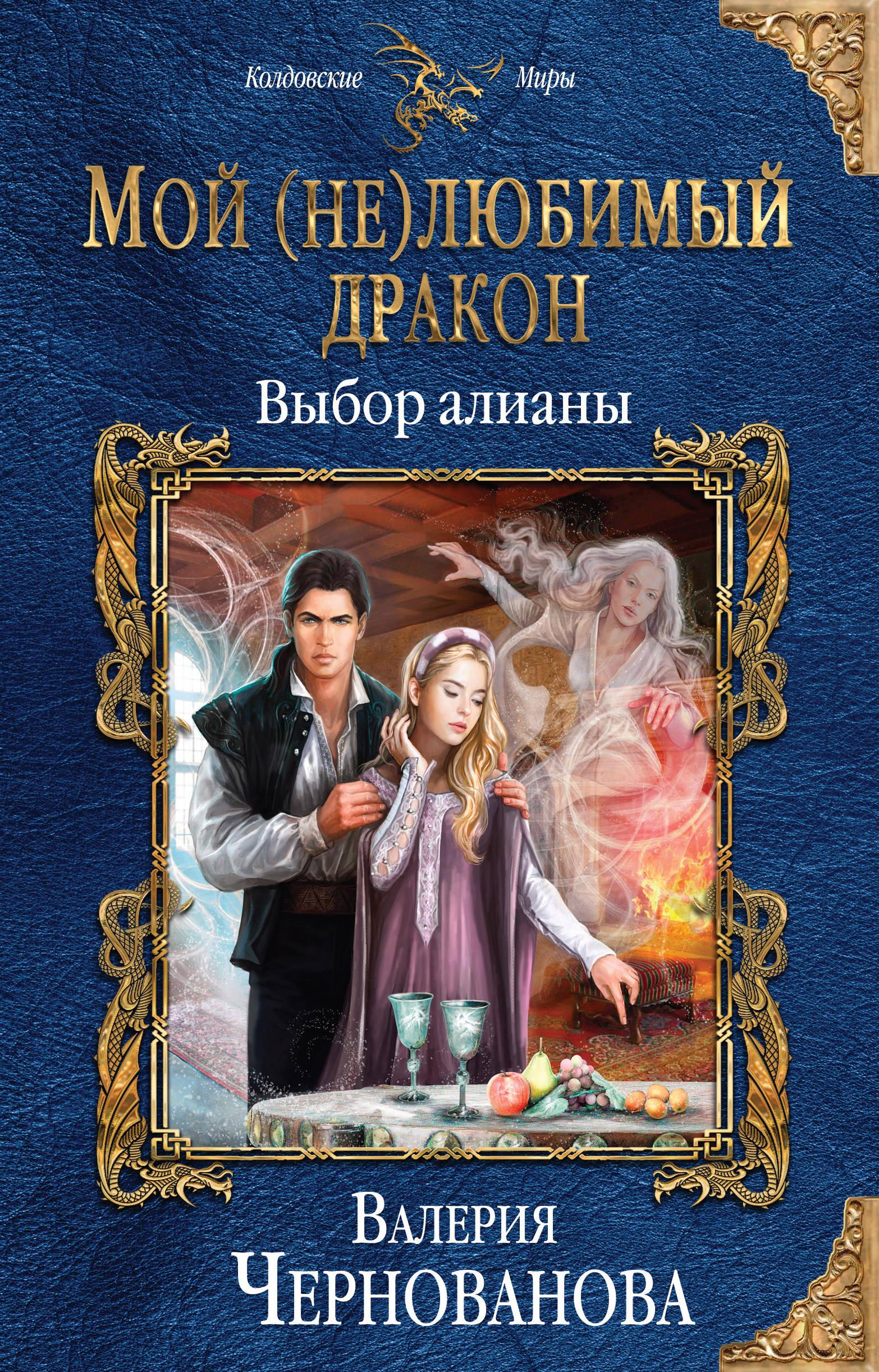 Мой (не)любимый дракон. Выбор алианы - Валерия Чернованова