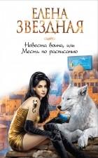 елена звездная мой личный враг 2 книга