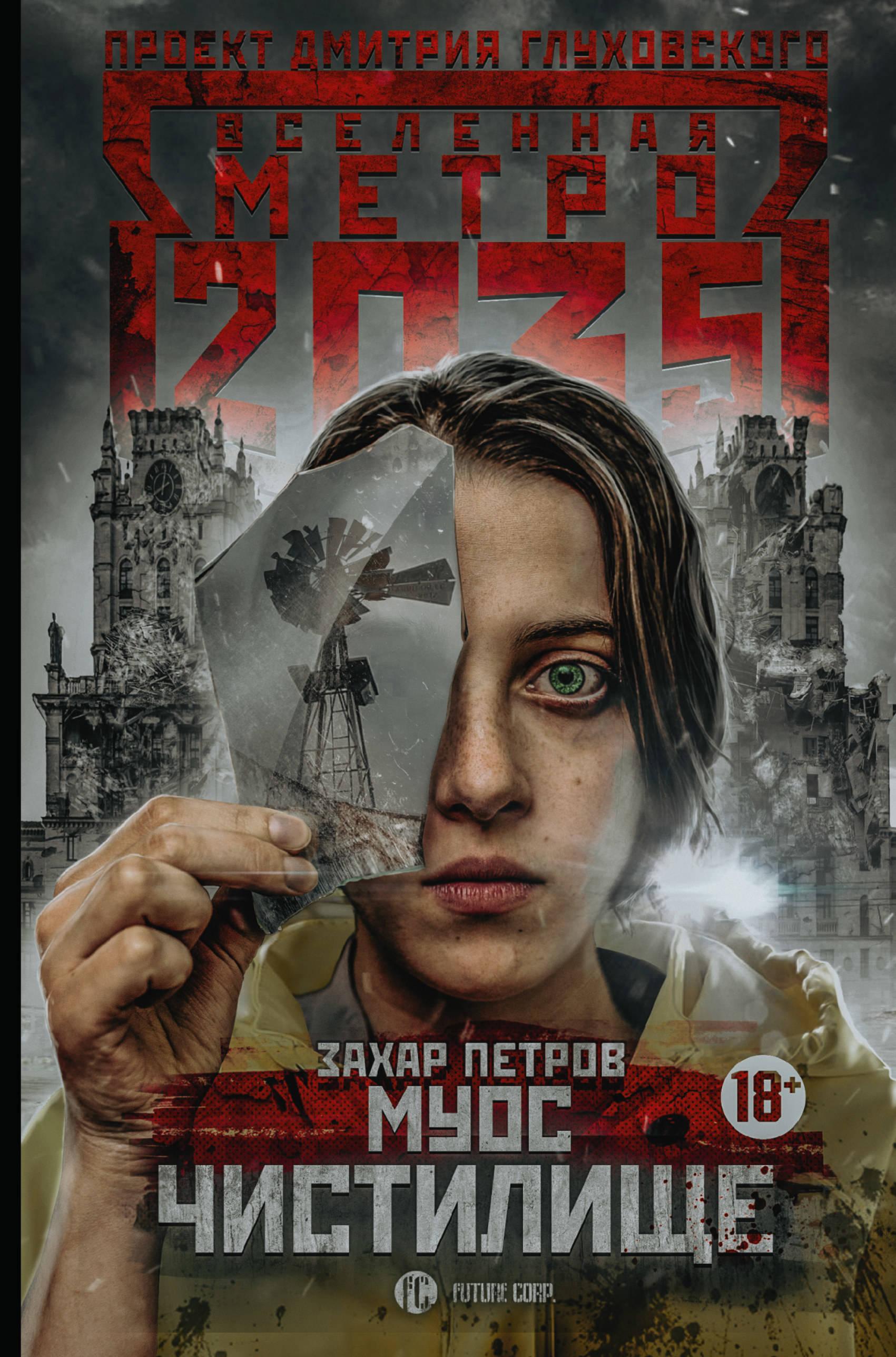 Метро 2035: Муос. Чистилище - Захар Петров