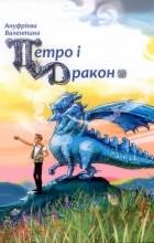 Валентина Ануфрієва - Петро і Дракон