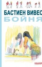 Бастиен Вивес - Бойня