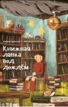 Риэко Хината - Книжная лавка под дождем
