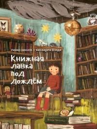 Риэко Хината - Книжная лавка под дождём