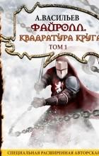 Андрей Васильев - Файролл. Квадратура круга. Том 1