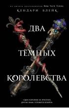 Кендари Блейк - Два тёмных королевства