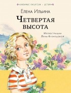 Елена Ильина - Четвёртая высота