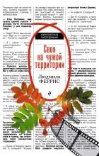 Людмила Феррис - Своя на чужой территории