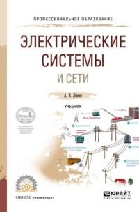 Электрические системы и сети. Учебник для спо. Анатолий.