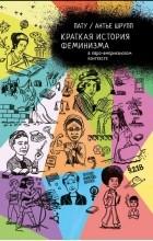 - Краткая история феминизма в евро-американском контексте