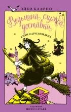 Эйко Кадоно - Ведьмина служба доставки. Книга 3. Кики и другая ведьма