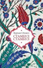 Бурхан Сёнмез - Стамбул Стамбул