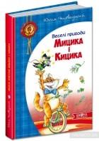 Ефим Чеповецкий - Веселі пригоди Мицика і Кицика