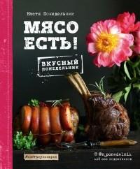 Настя Понедельник - Мясо есть!