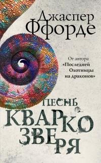 Джаспер Ффорде - Песнь Кваркозверя