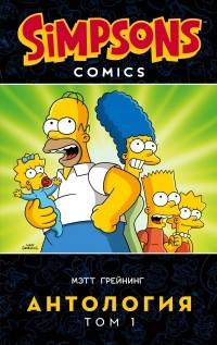 Мэтт Грейнинг - Симпсоны. Антология. Том 1