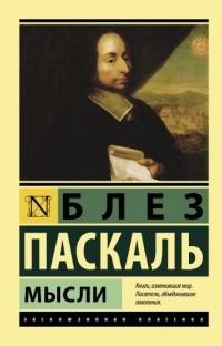 Блез Паскаль - Мысли (сборник)