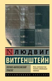Людвиг Витгенштейн - Логико-философский трактат