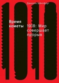 Даниэль Шёнпфлуг - Время кометы. 1918: Мир совершает прорыв