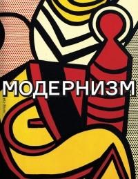 Питер Гей - Модернизм. Соблазн ереси: от Бодлера до Беккета
