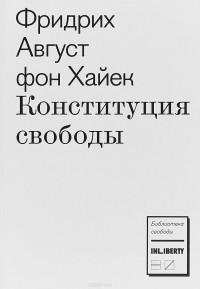 Фридрих Август фон Хайек - Конституция свободы