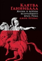 Джон Привас - Клятва Ганнибала. Жизнь и войны величайшего врага Рима