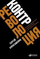 Сергей Алексашенко - Контрреволюция. Как строилась вертикаль власти в современной России и как это влияет на экономику