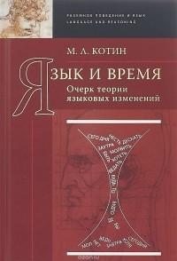М. Л. Котин - Язык и время. Очерк теории языковых изменений