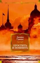 Даниил Гранин - Простить и помнить (сборник)