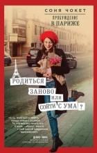 Соня Чокетт - Пробуждение в Париже. Родиться заново или сойти с ума?