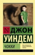 Джон Уиндем - Чокки (сборник)