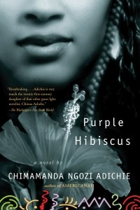 Чимаманда Нгози Адичи - Purple Hibiscus