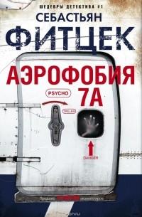 Себастьян Фитцек - Аэрофобия 7А