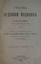 Эдуард фон Гофман - Учебник судебной медицины