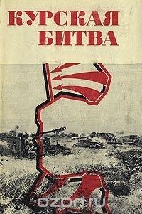 - Курская битва