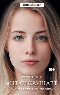 Катрина Кейнс - Итан слушает
