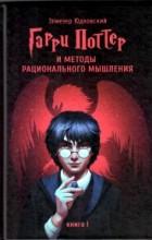 Элиезер Юдковский - Гарри Поттер и Методы рационального мышления. Книга I
