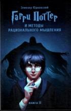 Элиезер Юдковский - Гарри Поттер и Методы рационального мышления. Книга II