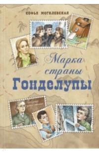 Софья Могилевская - Марка страны Гонделупы