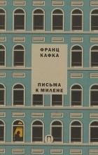 Франц Кафка - Письма к Милене