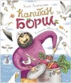 Анна Анисимова - Капитан Борщ